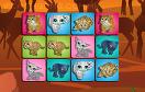 貓科動物記憶遊戲遊戲 / 貓科動物記憶遊戲 Game