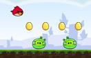 憤怒的小鳥收金蛋遊戲 / 憤怒的小鳥收金蛋 Game