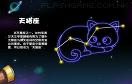 夢幻星座遊戲 / 夢幻星座 Game