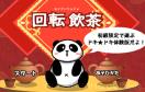 大熊貓吃早點遊戲 / Panda Food Game