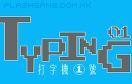 打字高手遊戲 / 打字高手 Game