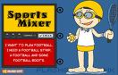 運動員穿什麼遊戲 / 運動員穿什麼 Game