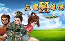 三國英雄傳II無敵版遊戲 / 三國英雄傳II無敵版 Game