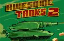 坦克突擊戰2修改版遊戲 / 坦克突擊戰2修改版 Game