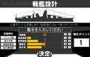 艦砲射擊遊戲 / 艦砲射擊 Game