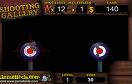 射擊標靶遊戲 / 射擊標靶 Game