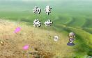 上古神器之二遊戲 / 上古神器之二 Game
