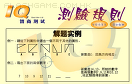 IQ智商測試遊戲 / IQ智商測試 Game