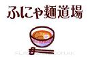 挑戰大胃王遊戲 / 挑戰大胃王 Game
