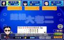 超級鋤大D遊戲 / Super Big 2 Game