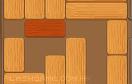 木方塊華容道遊戲 / 木方塊華容道 Game