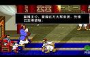 鐵騎三國志遊戲 / 鐵騎三國志 Game