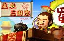 盜版三國志1.4測試版遊戲 / Sango Dynasty Warriors v1.4 Game