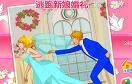 婚禮對對碰遊戲 / 婚禮對對碰 Game