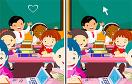 小朋友教室找茬遊戲 / 小朋友教室找茬 Game