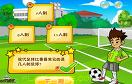 運動王迪克足球問答題遊戲 / 運動王迪克足球問答題 Game