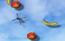 水果直升機遊戲 / 水果直升機 Game