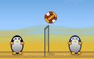 企鵝玩排球遊戲 / 企鵝玩排球 Game