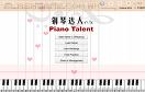 鋼琴達人 v1.1x遊戲 / 鋼琴達人 v1.1x Game