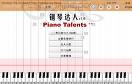 鋼琴達人 v1.6遊戲 / 鋼琴達人 v1.6 Game