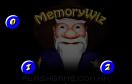 記憶天才遊戲 / 記憶天才 Game