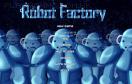 機器兵工廠遊戲 / Robot Factory Game