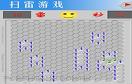 快樂掃雷遊戲 / 快樂掃雷 Game