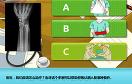 手臂手術遊戲 / 手臂手術 Game