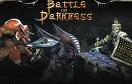 黑暗之戰遊戲 / 黑暗之戰 Game