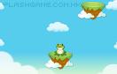 跳躍的青蛙王子遊戲 / Frog Jump To Prince Game
