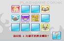 超級記憶大挑戰遊戲 / 超級記憶大挑戰 Game