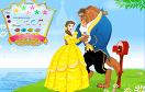 美女和野獸遊戲 / 美女和野獸 Game
